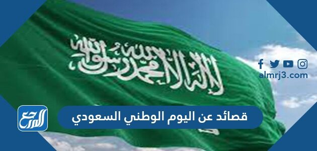 قصائد عن اليوم الوطني السعودي