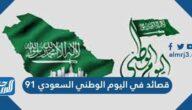 أروع قصائد في اليوم الوطني السعودي 91