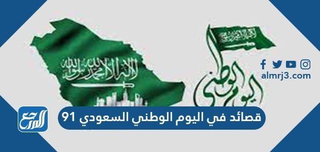 قصائد في اليوم الوطني السعودي 91
