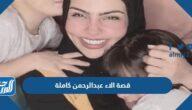 قصة الاء عبدالرحمن كاملة