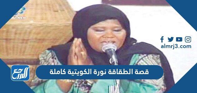 قصة الطقاقة نورة الكويتية كاملة