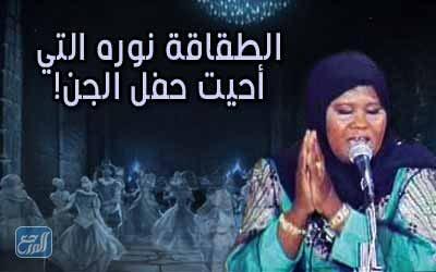 قصة الطقاقة نورة الكويتية