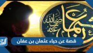 قصة عن حياء عثمان بن عفان