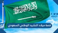 قصة ميلاد النشيد الوطني السعودي
