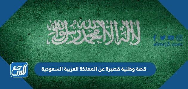 قصة وطنية قصيرة عن المملكة العربية السعودية