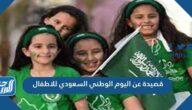 قصيدة عن اليوم الوطني السعودي للاطفال 1443