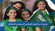 شعر عن اليوم الوطني السعودي 91 للاطفال