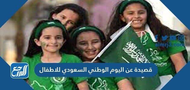 قصيدة عن اليوم الوطني السعودي للاطفال