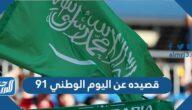 أفضل قصيدة عن اليوم الوطني السعودي 91