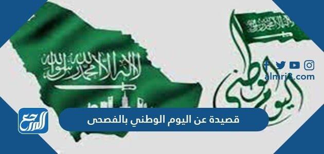 قصيدة عن اليوم الوطني السعودي بالفصحى