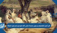 كان أهل الجاهلية يسمون محمدا صلى الله عليه وسلم قبل البعثة