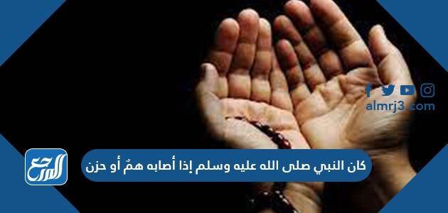 كان النبي صلى الله عليه وسلم إذا أصابه همٌ أو حزن