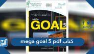 رابط تحميل كتاب mega goal 5 pdf 2021