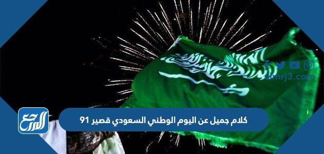 كلام جميل عن اليوم الوطني السعودي قصير 91