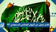 كلام جميل عن اليوم الوطني السعودي 91 لعام 1443-2021
