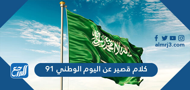 كلام قصير عن اليوم الوطني 91 للمملكة العربية السعودية