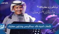 كلمات اغنية خالد عبدالرحمن وشلون مغليك