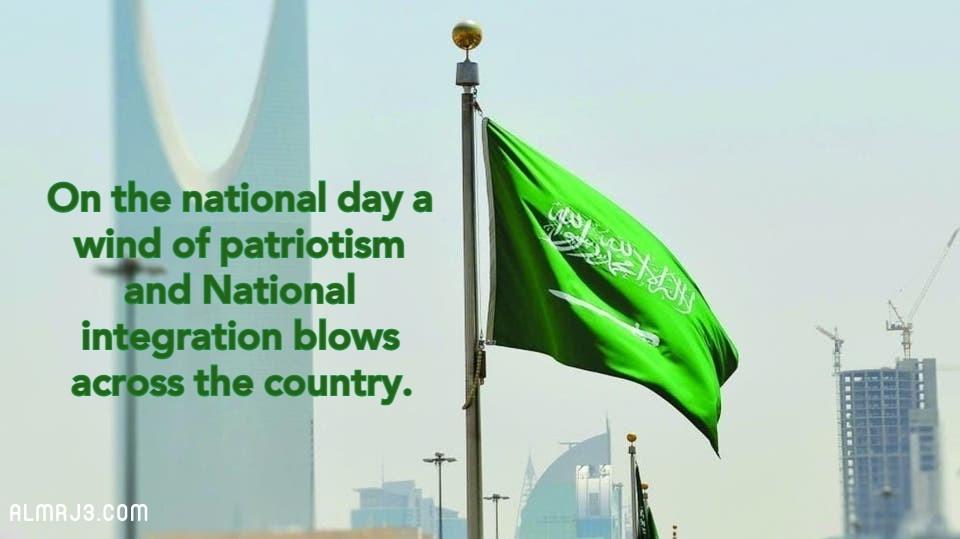 كلمات عن اليوم الوطني بالانجليزي بالصور