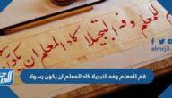 كلمات قصيدة قم للمعلم وفه التبجيلا كاد المعلم ان يكون رسولا احمد شوقي