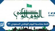 كلمة بمناسبة اليوم الوطني السعودي 91 لعام 1443