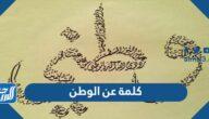 كلمة عن الوطن السعودي قصيرة