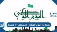 كلمة عن اليوم الوطني السعودي 91 قصيرة