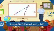 كلمة عن يوم المعلم للاذاعة المدرسية كاملة ومكتوبة
