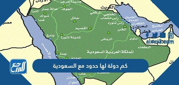 كم دولة لها حدود مع السعودية