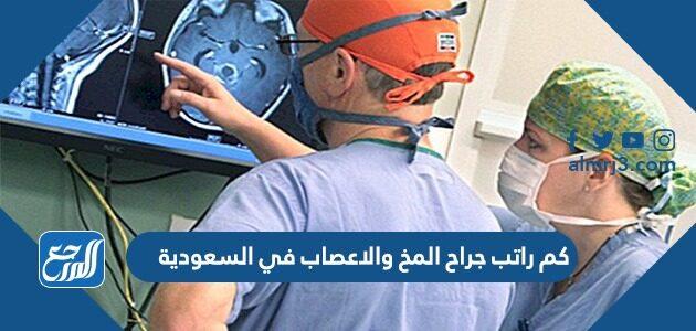 كم راتب جراح المخ والاعصاب في السعودية