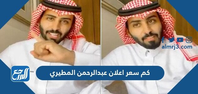 كم سعر إعلان عبد الرحمن المطيري