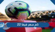كم سعر فيفا 22 في السعودية
