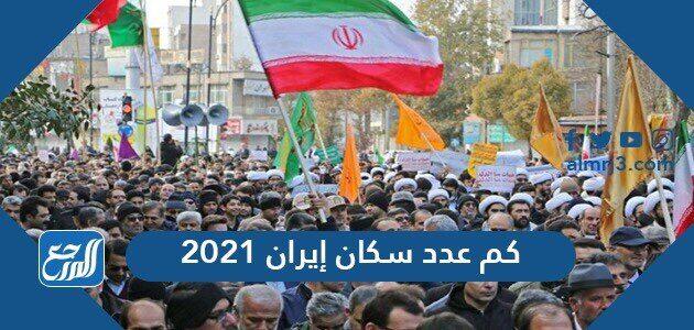 كم عدد سكان إيران 2021