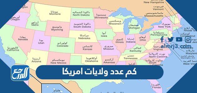 كم عدد ولايات امريكا