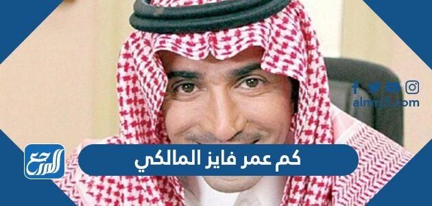 كم عمر فايز المالكي