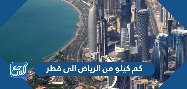 كم كيلو من الرياض الى قطر