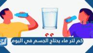 كم لتر ماء يحتاج الجسم في اليوم