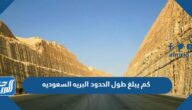 كم يبلغ طول الحدود البريه السعوديه