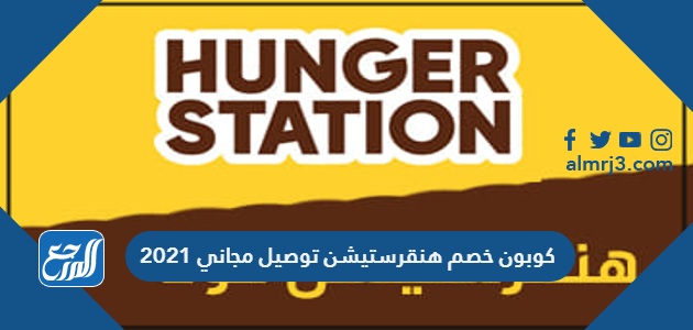 كوبون خصم هنقرستيشن توصيل مجاني 2021 Hungerstation Code