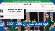 كود خصم شي ان 50٪ 2021 SHEIN