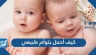 كيف أحمل بتوأم طبيعي وما علامات ومخاطر الحمل بتوأم