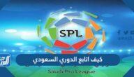 كيف اتابع الدوري السعودي للمحترفين 1443-2021