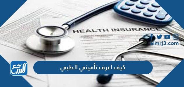 كيف اعرف تأميني الطبي