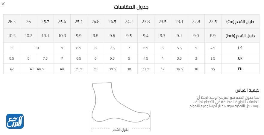 جدول مقاسات الأحذية في شي إن