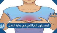 كيف يكون ألم الثدي في بداية الحمل