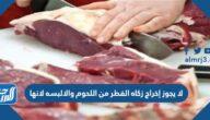 لا يجوز إخراج زكاه الفطر من اللحوم والالبسه لانها