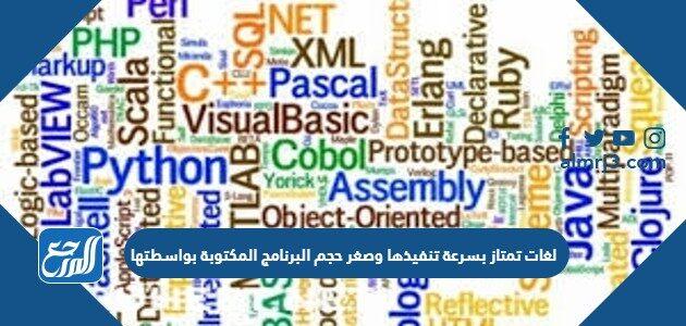 لغات تمتاز بسرعة تنفيذها وصغر حجم البرنامج المكتوبة بواسطتها