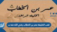لقب الخليفة عمر بن الخطاب رضي الله عنه ب