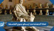لماذا الدهشة عند ارسطو ينبوع الفلسفة