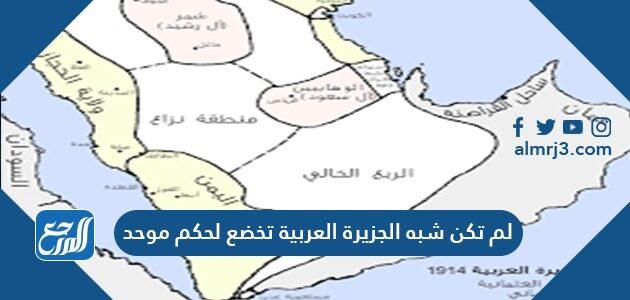 لم تكن شبه الجزيرة العربية تخضع لحكم موحد