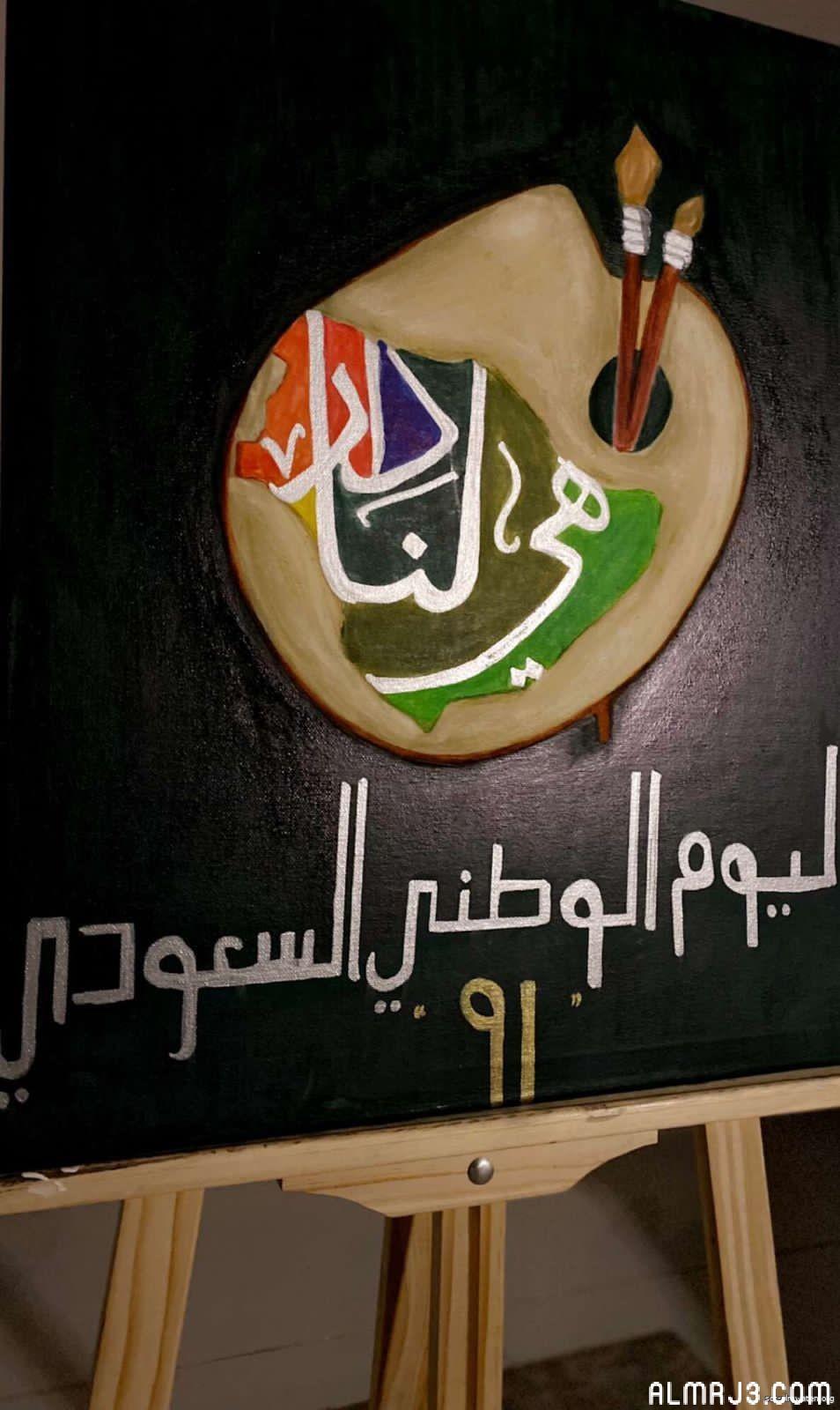 لوحة شعار اليوم الوطني 91